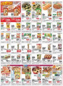 食材宅配コープデリのメインカタログ「ハピデリ」に掲載されているインスタントの画像