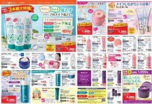 食材宅配コープデリのメインカタログ「ハピデリ」に掲載されている化粧品の画像