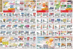 食材宅配コープデリのメインカタログ「ハピ・デリ」乳製品カタログ画像