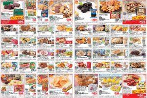食材宅配コープデリのメインカタログ「ハピデリ」に掲載されているお菓子の画像
