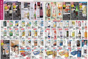 食材宅配コープデリのメインカタログ「ハピデリ」に掲載されているお酒の画像