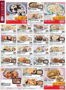 食材宅配コープデリの「おうちデリカ」カタログ画像