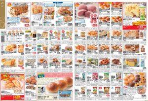 食材宅配コープデリのメインカタログ「ハピ・デリ」のパン画像