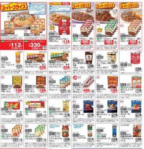 食材宅配コープデリのメインカタログ「ハピデリ」に掲載されているレトルトの画像