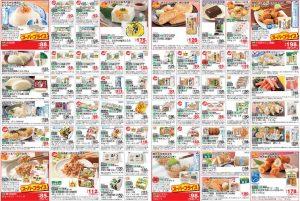 食材宅配コープデリのメインカタログ「ハピデリ」に掲載されている豆腐や練り物の画像