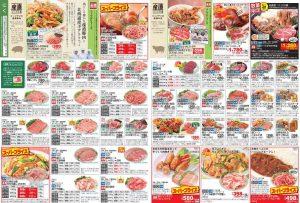 食材宅配コープデリのメインカタログ「ハピ・デリ」の肉画像