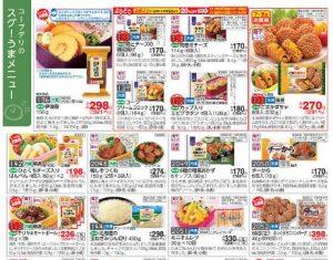 食材宅配コープデリのメインカタログ「ハピ・デリ」に掲載されているお弁当用冷凍食品