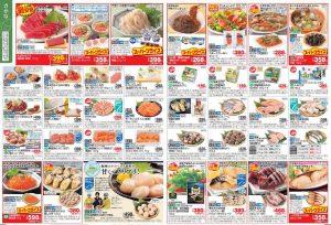 食材宅配コープデリのメインカタログ「ハピ・デリ」の魚画像