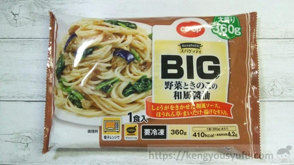 食材宅配コープデリ BIGスパゲッティ 野菜ときのこの和風醤油 パッケージ画像