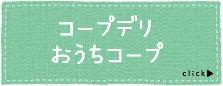 コープデリ おうちco-op