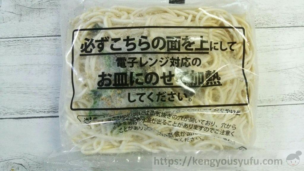 食材宅配コープデリ BIGスパゲッティ 野菜ときのこの和風醤油 凍ったままの画像