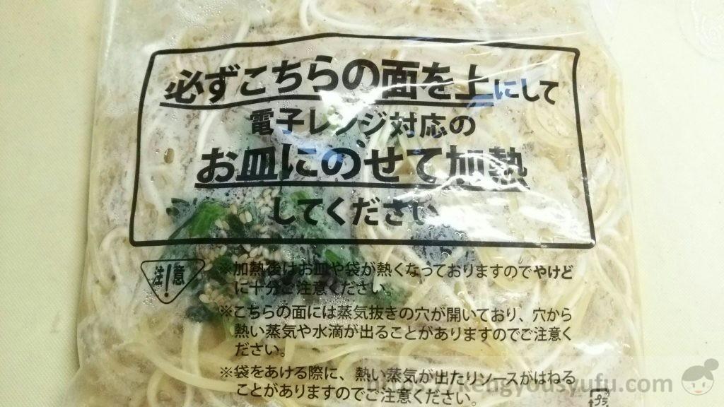 食材宅配コープデリ BIGスパゲッティ 野菜ときのこの和風醤油 解凍した直後の画像