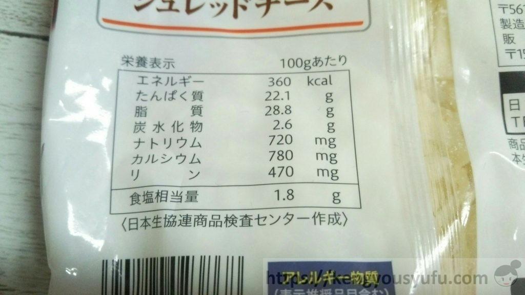 食材宅配コープデリで購入した「とろけるゴーダシュレッドチーズ」栄養成分表示