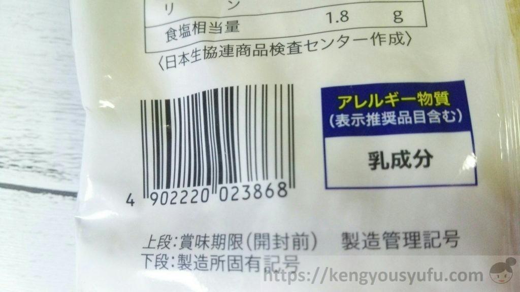 食材宅配コープデリで購入した「とろけるゴーダシュレッドチーズ」アレルギー物質