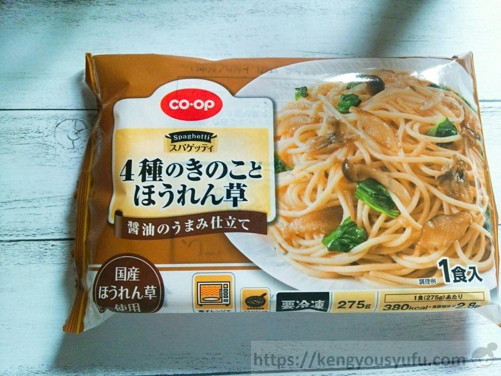 食材宅配コープデリ「4種のきのことほうれん草」醤油のうまみ仕立てをお試し!