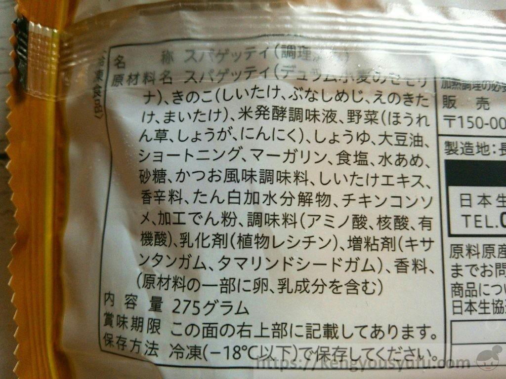 4種のきのことほうれん草 おいしい食べ方 食材宅配コープデリ原材料表示