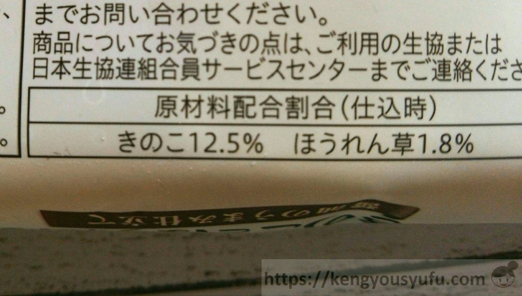 食材宅配コープデリ「4種のきのことほうれん草」醤油のうまみ仕立てをお試し!原材料配合割合画像