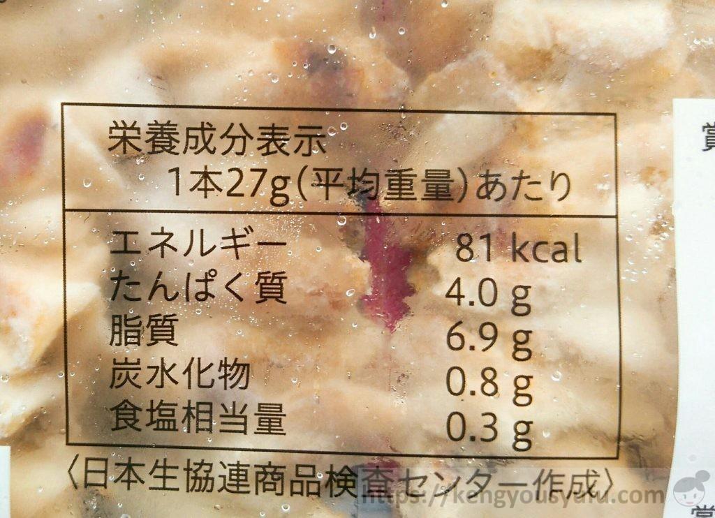 コープ「炭火やきとり皮串 振り塩」栄養成分表示 味付けあっさりだった