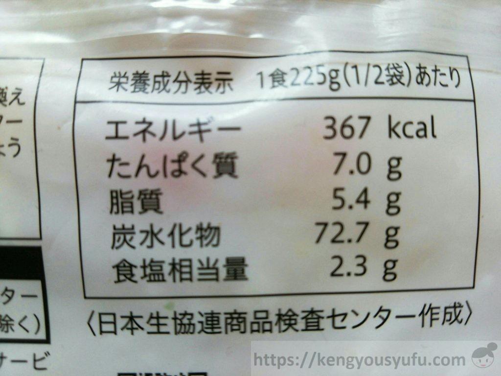 コープ「特別栽培米産直岩手ひとめぼれで作ったえびピラフ」ライスがうまい