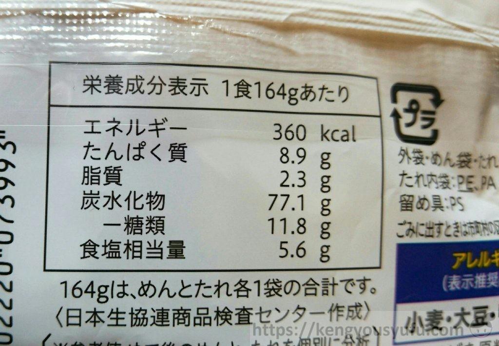 食材宅配コープの生冷やし中華 簡単調理でうまい!栄養成分表示
