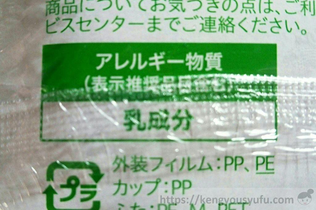 食材宅配コープデリで買った同じ値段の「レモンヨーグルト」アレルギー物質