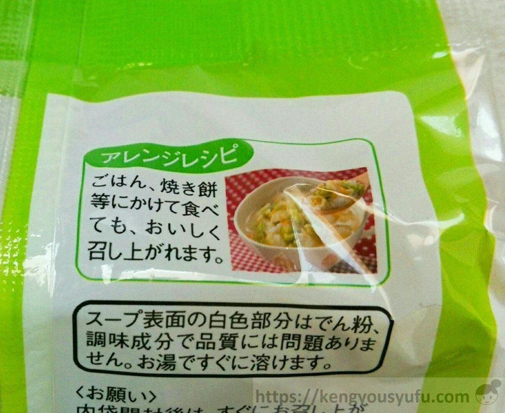 食材宅配コープデリで購入した「野菜の美味しいスープ」アレンジレシピ