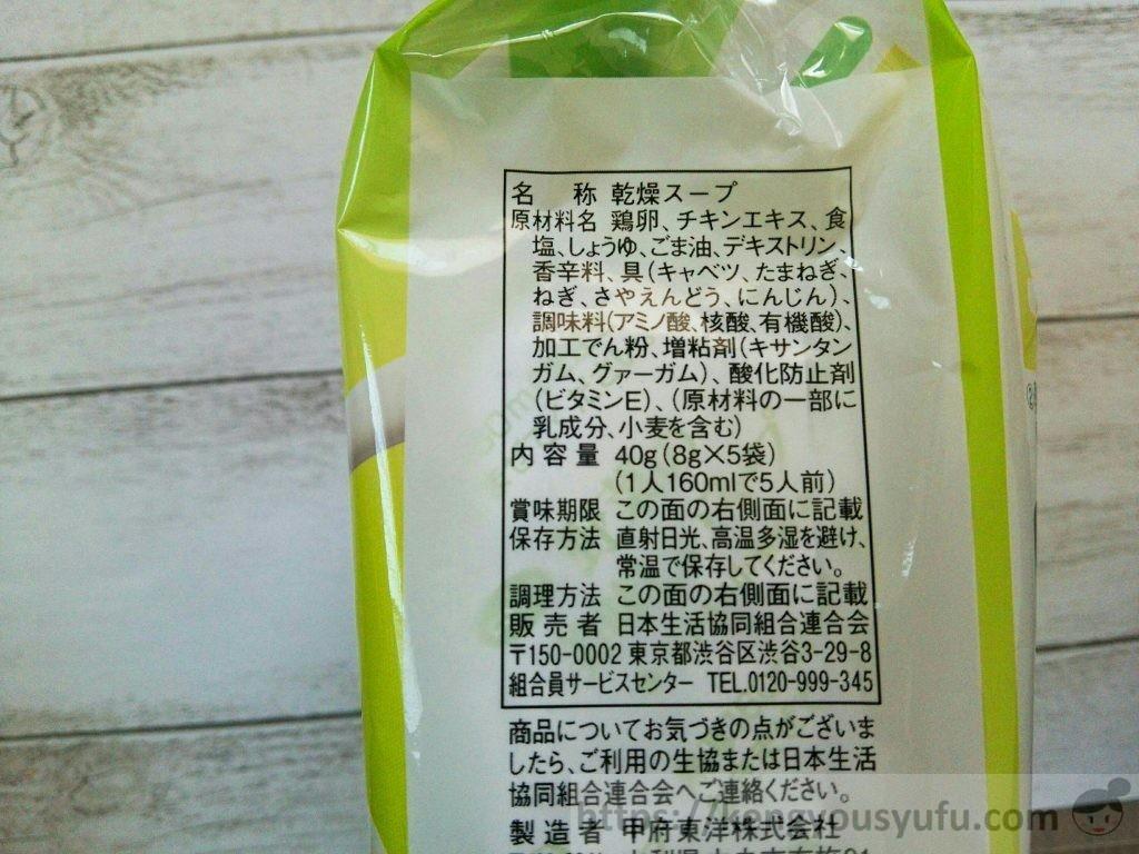 食材宅配コープデリで購入した「野菜の美味しいスープ」原材料