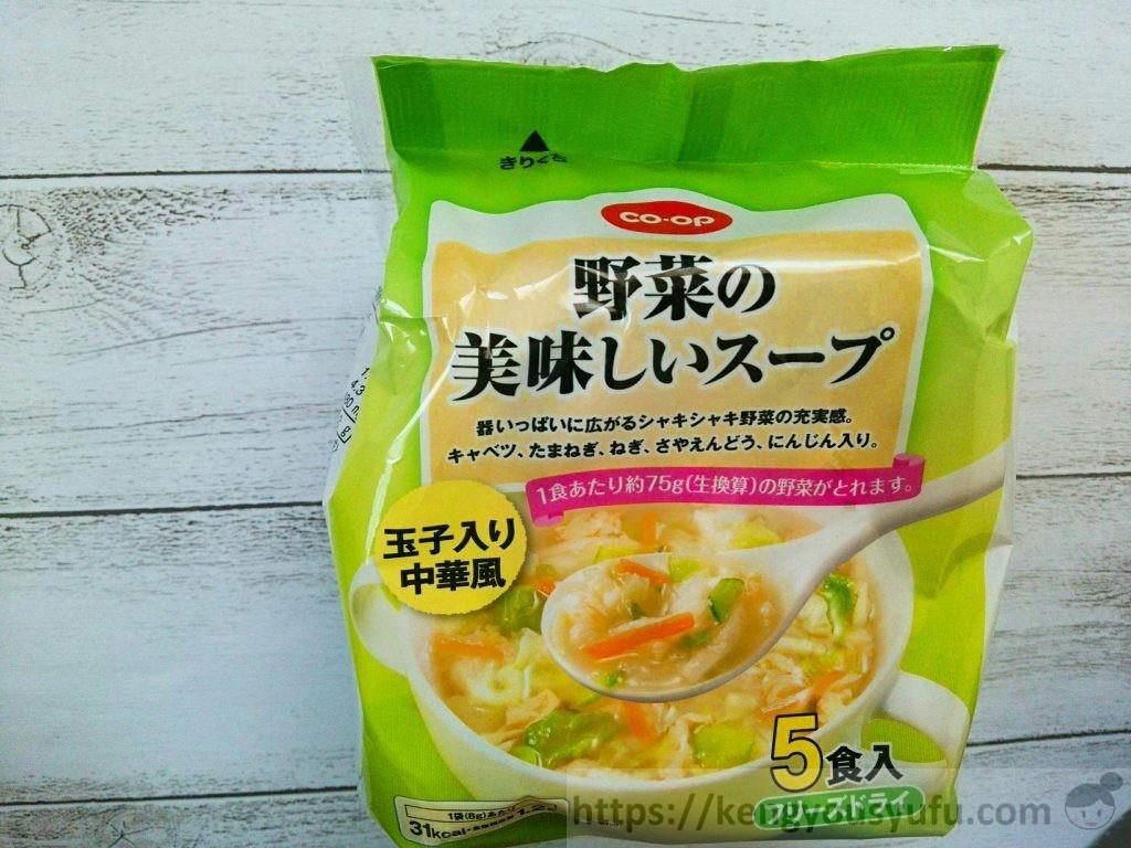 食材宅配コープデリで購入した「野菜の美味しいスープ」パッケージ画像