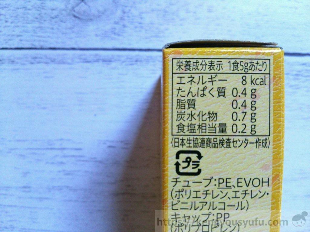 食材宅配コープデリ「つぶ入りマスタード」ウインナーに良く合う!栄養成分表示