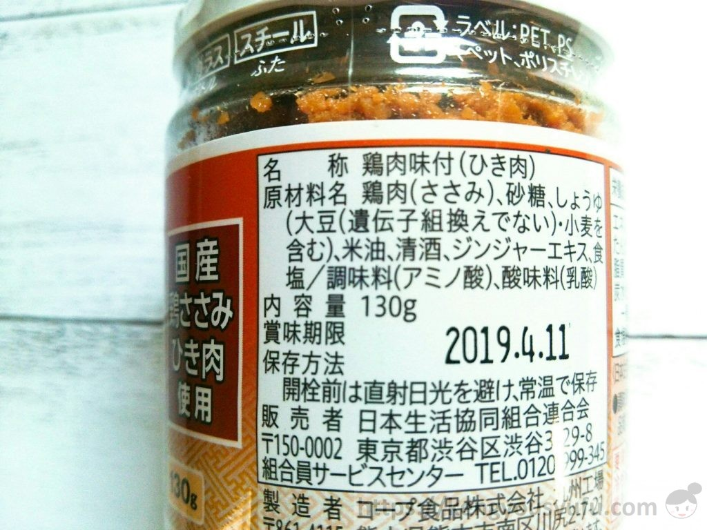 【コープ国産素材】とりそぼろは味が濃くてご飯がすすむくん!原材料の画像