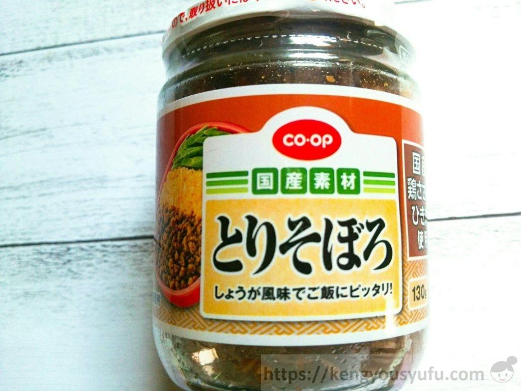 【コープ国産素材】とりそぼろは味が濃くてご飯がすすむくん!
