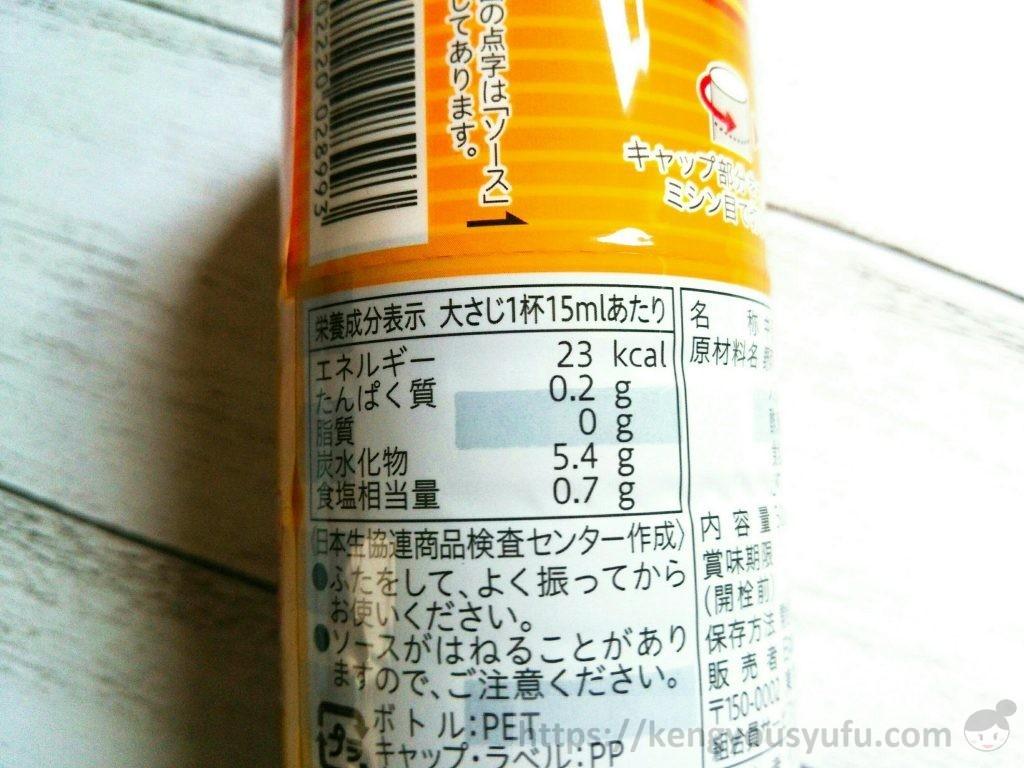 食材宅配コープデリ「中濃ソース」栄養成分表画像