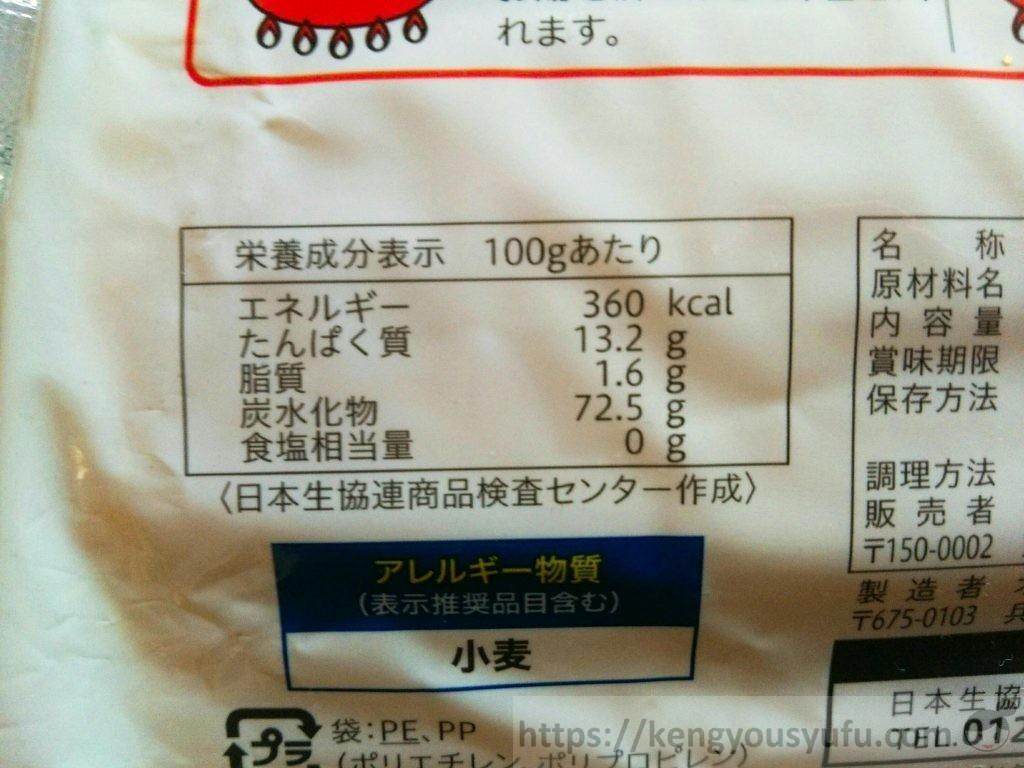 食材宅配コープデリのスパゲッティをお試し 栄養成分表示