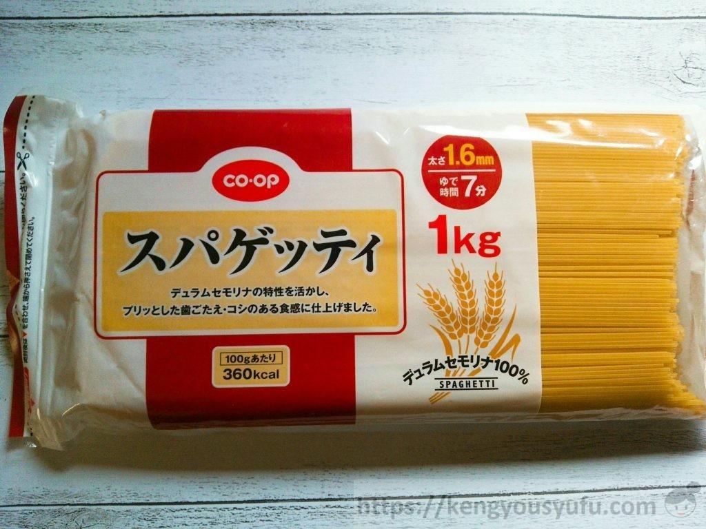 食材宅配コープデリで購入した「スパゲッティ」パッケージ画像
