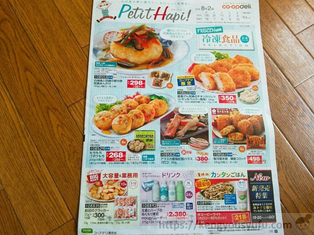 食材宅配コープデリ「ぷち・ハピ」カタログ画像