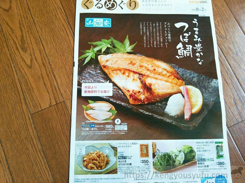 食材宅配コープデリの「ぐるめぐり」カタログ画像
