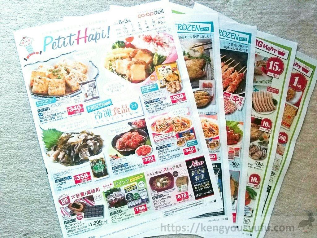 コープデリ「ぷち・ハピ」カタログは業務用や冷凍食品が満載!