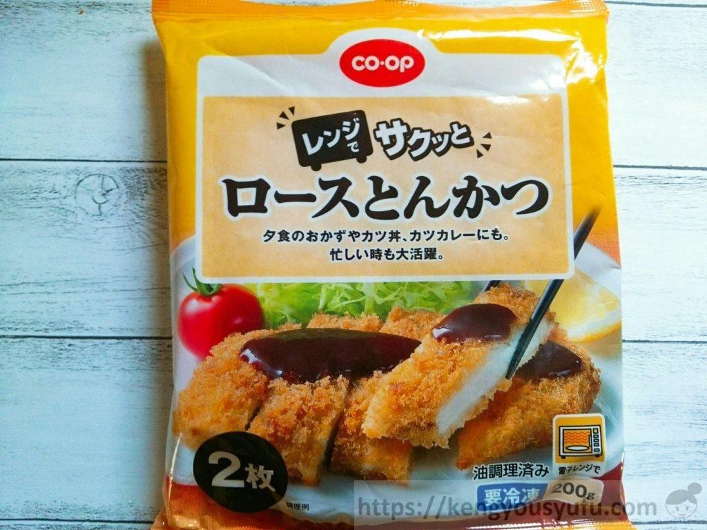 食材宅配コープデリで買った「レンジでサクッとロースとんかつ」パッケージ画像
