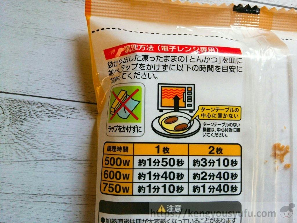 食材宅配コープデリで買った「レンジでサクッとロースとんかつ」電子レンジ調理方法