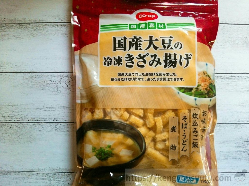 食材宅配コープデリ「国産大豆の冷凍きざみ揚げ」料理に使いやすくて便利!正面パッケージの画像
