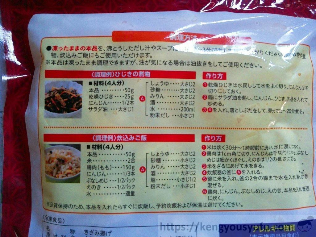 食材宅配コープデリの国産大豆の冷凍きざみ揚げ 料理に使いやすくて便利! パッケージ裏面の調理例の画像