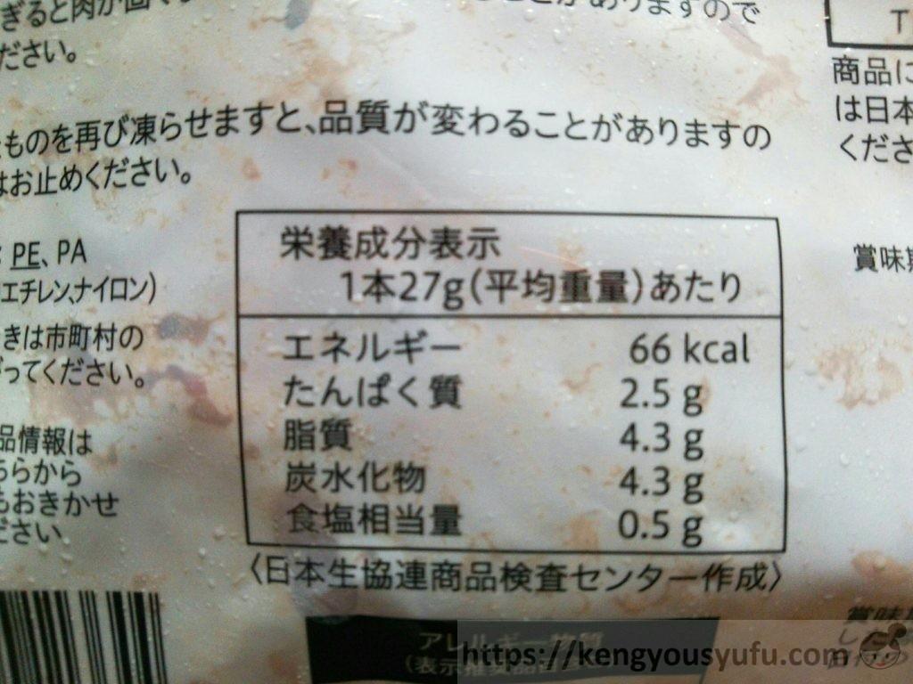 コープの炭火やきとり「皮串しょうゆだれ」栄養成分表示