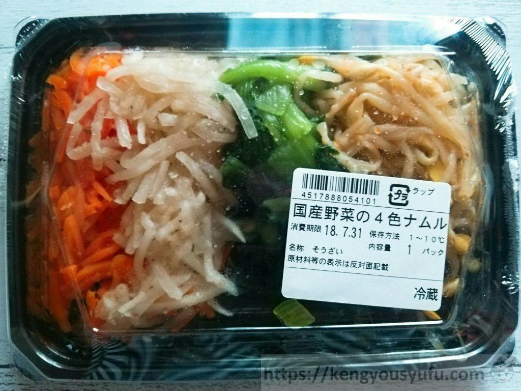 食材宅配コープデリで買った国産野菜の4色ナムルおうちデリカ 配達直後の画像