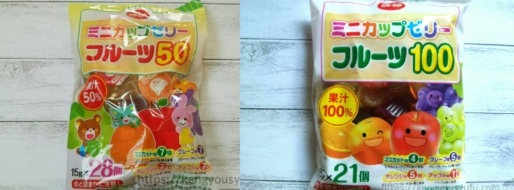 コープミニカップゼリーフルーツ「50と100」を比較