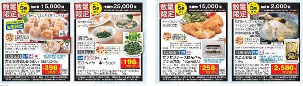 食材宅配コープデリ 買い置きに便利な商品カタログ「ぷち・ハピ」