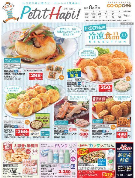食材宅配コープデリの「ぷち・ハピ」カタログ 表紙画像