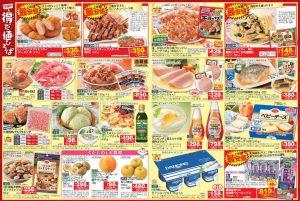 食材宅配コープデリメインカタログハピ・デリ「得だ値ひろば」画像