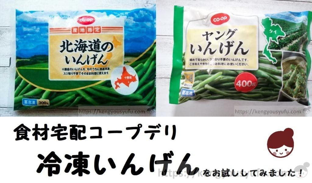コープ冷凍野菜「産地限定北海道のいんげん」「ヤングいんげん」味付けをしていないから使いやすい!
