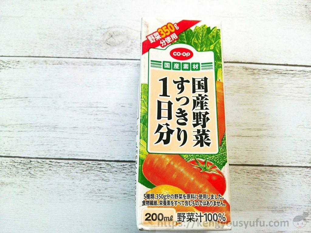 食材宅配コープデリで買った「国産野菜すっきり1日分」パッケージ画像