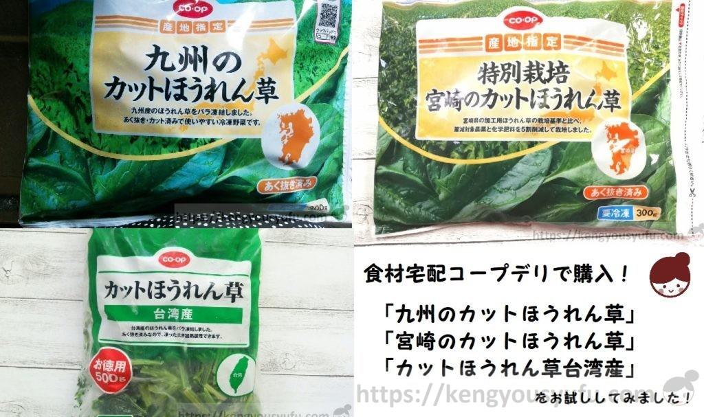 【コープ産地指定】冷凍ほうれん草をお試し!九州・宮崎・台湾産